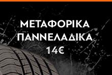 ελαστικα eagle tyres